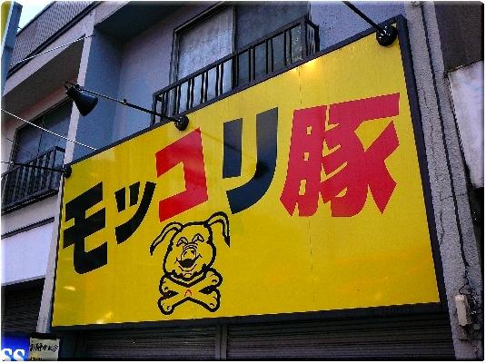 モッコリ豚(朝霞)