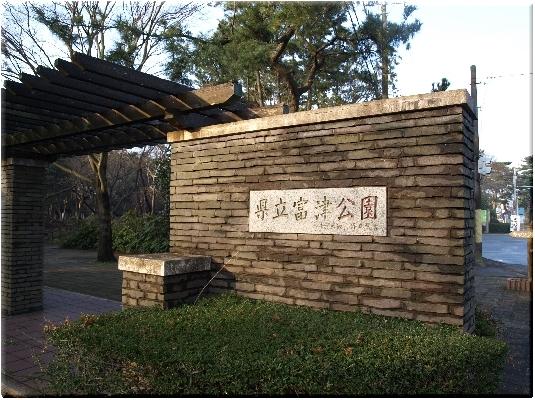 千葉県立富津公園(富津市)