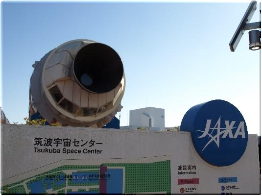 筑波宇宙センター(つくば)