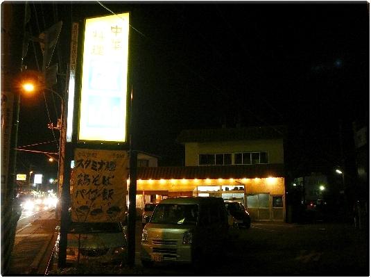 蘆山(日立市)