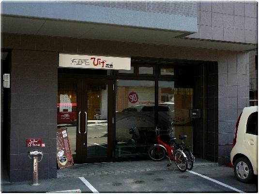 ひげ男爵(札幌)