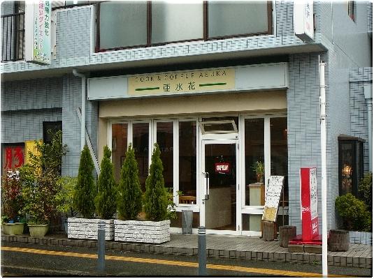 亜水花(湘南台)