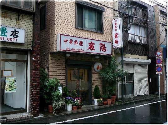 襄陽(六角橋)