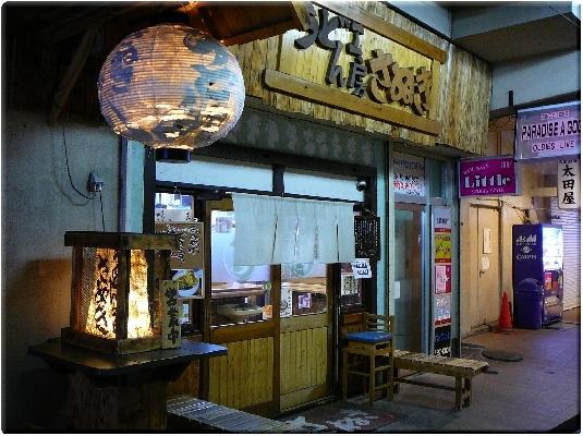うどん工房さぬき(横須賀)
