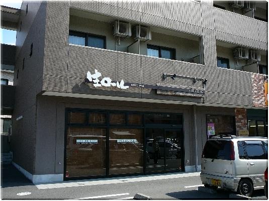 藤栄堂(富士)