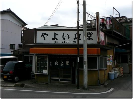やよい食堂(野田)