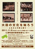 odabunka_big3.jpg