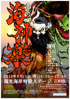 2012umi_omote.jpg