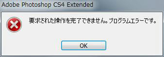 要求された操作を完了できません。プログラムエラーです。