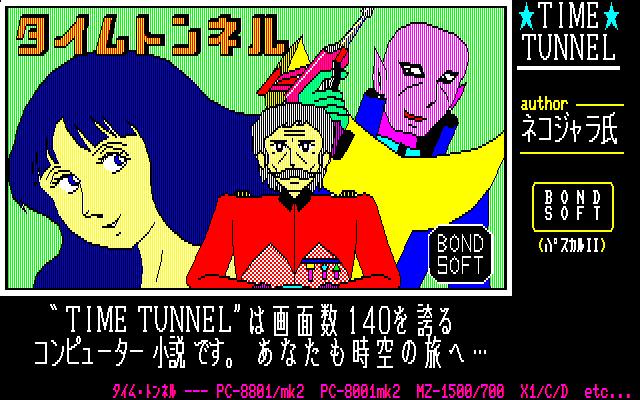 タイムトンネル攻略 -後編- (完...