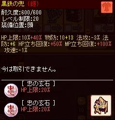 金の黒鉄の兜♪