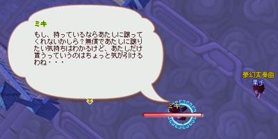 蟹座ミキさん