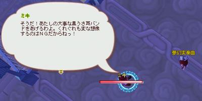 蟹座ミキさん02