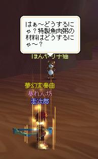 meisouki_262_bunmei2.PNG