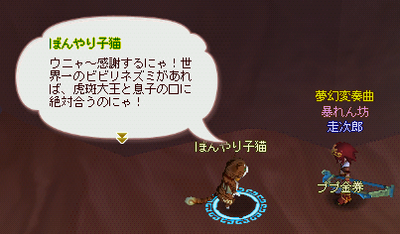 meisouki_279_neconoirai04-03.PNG