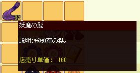 meisouki_284_hitoubannokami.PNG