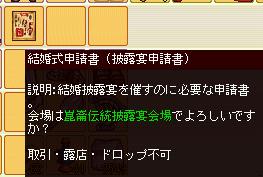 meisouki_289_hirouenmousikomisyo.PNG