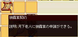 meisouki_290_hirouenkeiyakusyo.PNG