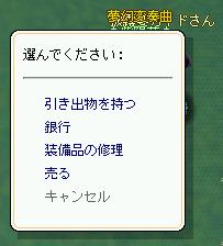 meisouki_298_hikidemono.PNG