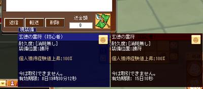 meisouki_353_sinkiCP02.PNG