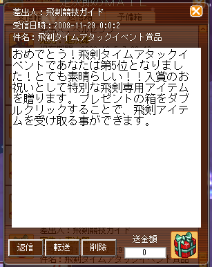 meisouki_415_HikenRace5th-01.PNG
