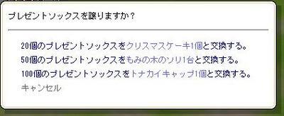 meisouki_427_ChangeSanta.JPG