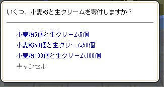 meisouki_429_ChangePatissier.JPG