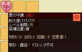 meisouki_487_LoveProtection.JPG