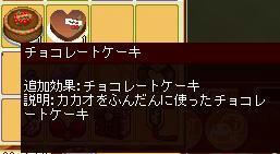 meisouki_490_ChocoCake.JPG