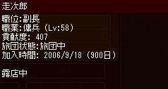 meisouki_505_900day.JPG