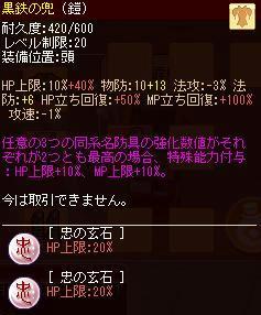 meisouki_508_Head.JPG