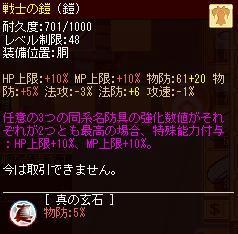 meisouki_509_Bust.JPG