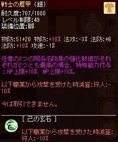 meisouki_510_Leg.JPG