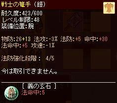 meisouki_511_Hand.JPG