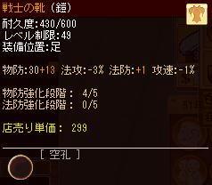 meisouki_512_Foot.JPG