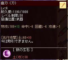 meisouki_527_Scimitar.JPG