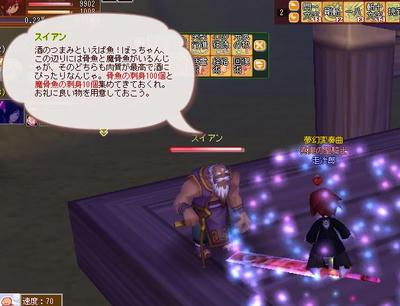 meisouki_557_Suian.JPG