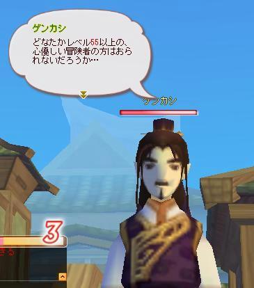 meisouki_558_Genkashi.JPG