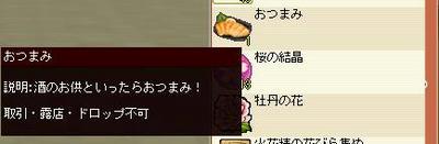 meisouki_568_Thumami.JPG