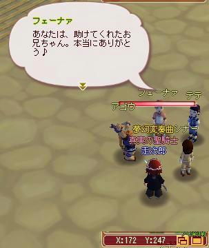meisouki_584_Oh-hariChildren.JPG