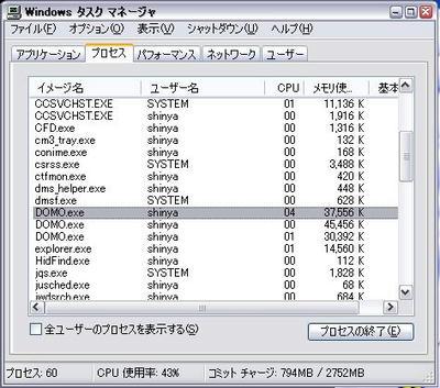 meisouki_587_Taskmgr.JPG