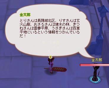 meisouki_591_Kintarou.JPG