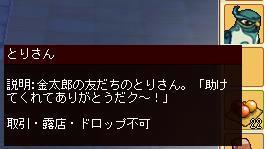 meisouki_594_Torisan.JPG