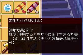 meisouki_595_Hengegan-Osaru.JPG