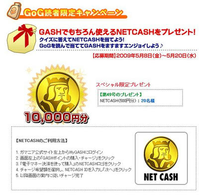meisouki_604_NETCASH.JPG