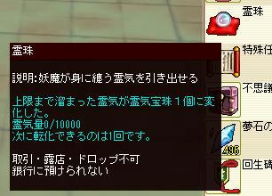 meisouki_611_Reiju.JPG