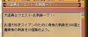 meisouki_619_a_Sashimi.JPG