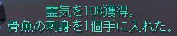 meisouki_621_Reiki108.JPG
