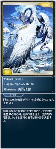 meisouki_626_DragonEmperor.PNG