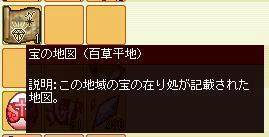 meisouki_642_TreasureMap.JPG